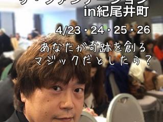 【ザ・ファンデーション】 @紀尾井町4月23日〜
