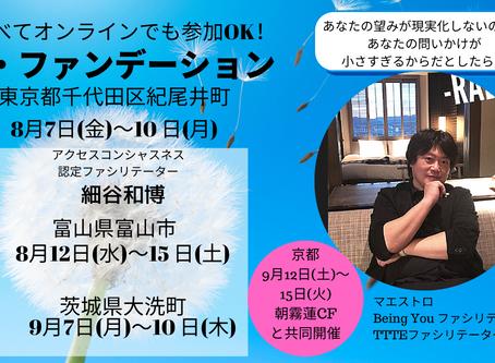 ザ・ファンデーション開催予定 7月〜9月