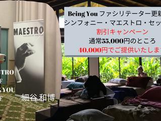 Being You ファシリテーター資格更新記念 シンフォニー・マエストロ・セッション割引キャンペーン