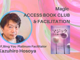 マジック 不思議な力 あなたがマジックだとしたら?オンライン ブッククラブ&ファシリテーション