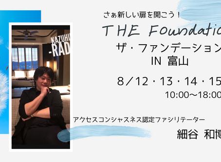 8/12〜15 富山でザ・ファンデーション by CF細谷和博