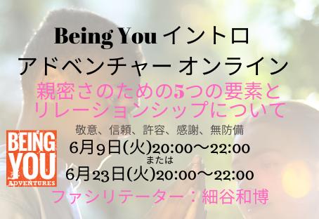 『親密さのための5つの要素とリレーションシップ』Being You イントロ アドベンチャー オンライン
