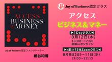 8月開催 アクセス ビジネスとお金のクラス