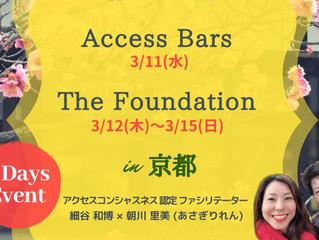 アクセスバーズ / ザ ファンデーション 5days in京都