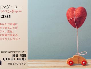 1/17〜18 ビーイング・ユー 週末アドベンチャー 2day 京都ライブ&オンライン