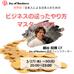 日本人による初の『ビジネスの違ったやり方』を開講します