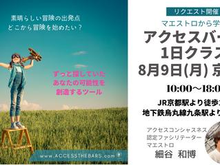 アクセスバーズ1日クラスin京都 8月9日開催