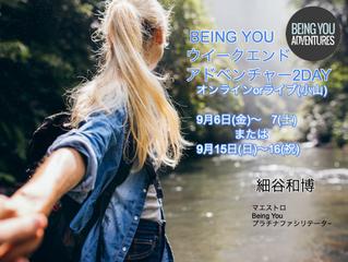 Being You ウィークエンド・アドベンチャー2Day