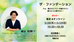 5/20ザ・ファンデーションin東京&オンライン