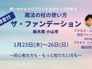 ザ・ファンデーション 1/23〜26