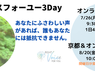 ライト ボイス フォーユー 3day 京都&オンライン