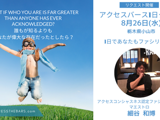 アクセス バーズ 1日講習クラスin栃木 8月26日開催