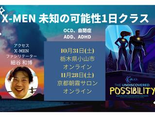 X-MEN 未知の可能性 1日クラス 10/31栃木、11/28京都