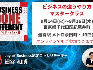 ビジネスの違うやり方 マスタークラス3Day in東京&オンライン