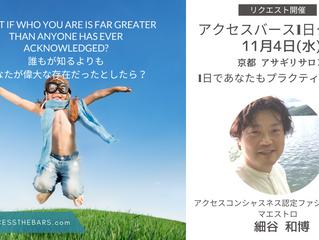 11/4マエストロ細谷のアクセス・バーズ1日クラスin京都