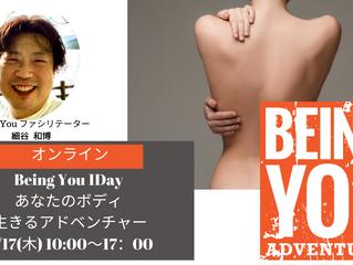 Being You 1Day あなたのボディ– 生きるアドベンチャー