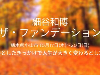 ザ・ファンデーション 小山市 10/17(木)〜20(日)