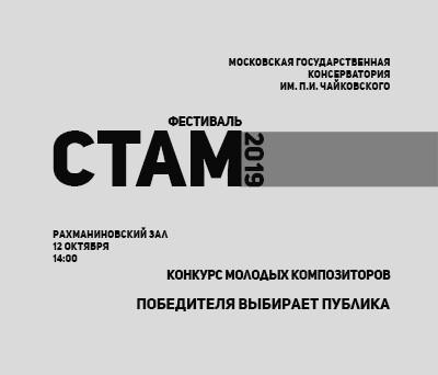 СТАМ2019. Результаты конкурса композиторов.