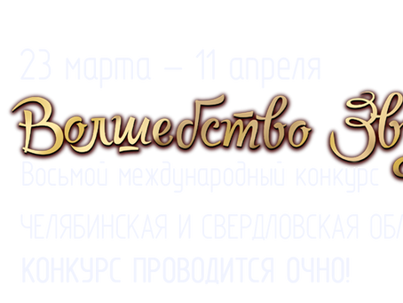Волшебство Звука VIII. Челябинская и свердловская области. Результаты.