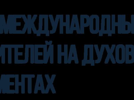 ВЫСОТА. Результаты конкурса