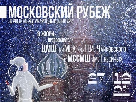 Московский рубеж. Результаты конкурса
