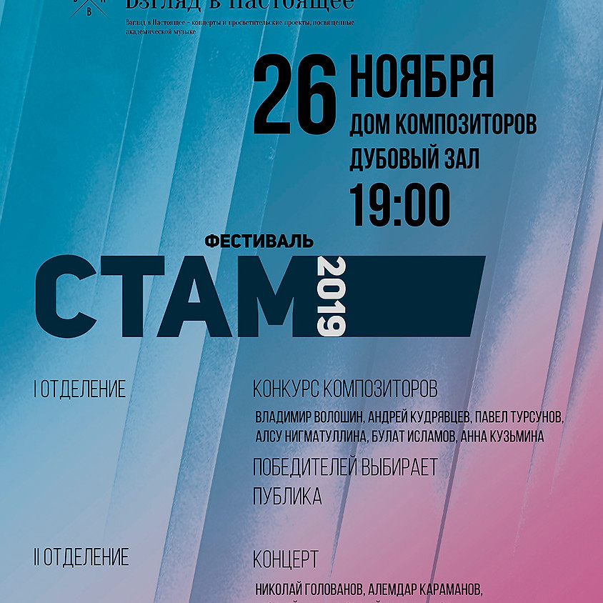СТАМ в Санкт-Петербурге