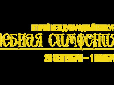 Результаты Второго международного конкурса «Волшебная симфония»
