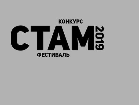 СТАМ 2019
