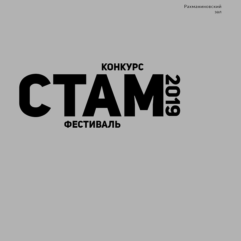 СТАМ 2019. КОНКУРС КОМПРОЗИТОРОВ