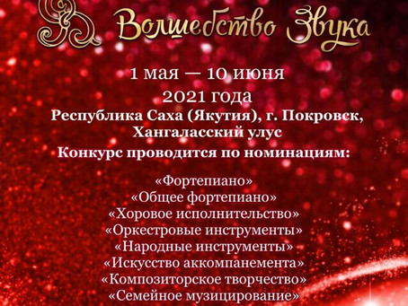 Волшебство Звука VIII. Республика Саха (Якутия). Результаты
