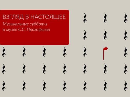Абонемент «Взгляд в настоящее. Музыкальные субботы» в музее С.С. Прокофьева