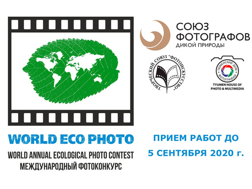 WORLD ECO PHOTO – ЭТО НАШ КОНКУРС