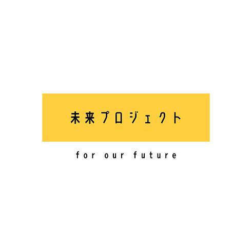 未来プロジェクト ロゴ-2.png