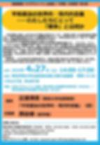 日本パグウォッシュ講座チラシ_20190411_edited.jpg
