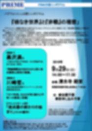 20190929_連続講座チラシ.jpg