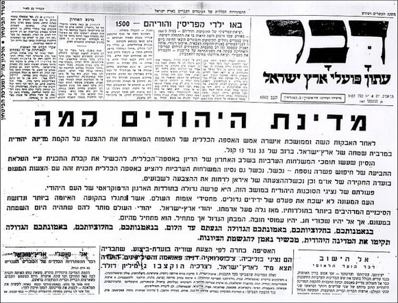 כותרת עיתון 'דבר' - מדינת היהודים קמה