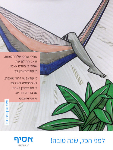 ברכת שנה טובה - מורן פאר רביב