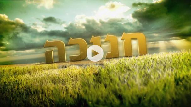 Hanuka Video