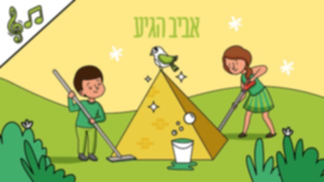 פלייליסט אסיף חג ישראלי - אביב