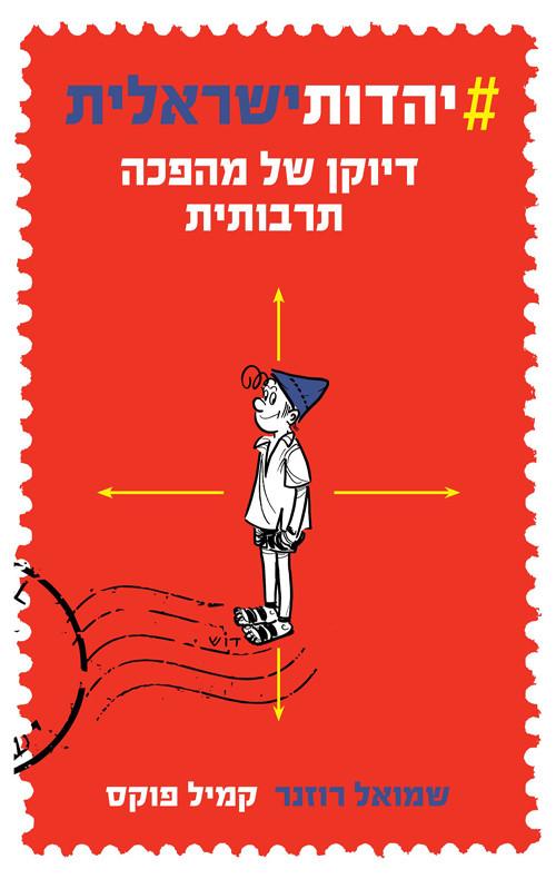 עטיפת הספר יהדות ישראלית