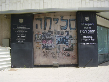 קיר גרפיטי עם המילה 'סליחה'