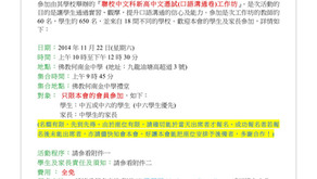 2014年11月22日 「聯校中文科新高中文憑試(中文溝通卷)」工作坊