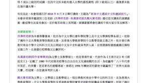 2016年04月03日「新高中文憑試中文科應試技巧」講座