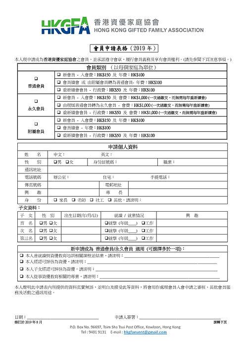 HKGFA Membership Application Form (2019)