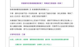 2019年08月24日 「大學選科之路指南針」座談會 – 第三篇