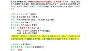 2015年11月7日 「聯校中文科新高中文憑試(口語溝通卷)工作坊」