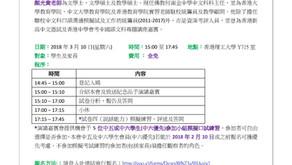 2018年03月10日「香港中學文憑試中文科應試技巧」講座