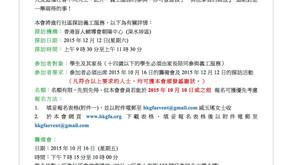 2015年12月12日 「社區探訪義工服務︰籌備會及探訪香港盲人輔導會朝陽中心」