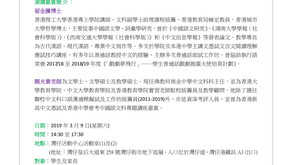 2019年03月09日 「香港中學文憑試中文科應試技巧」講座