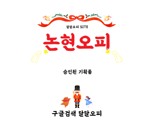 논현오피 승인된 기획품